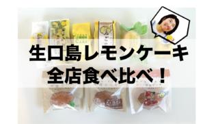 生口島といえばレモンケーキ!地元民が忖度なしで全6店舗を徹底比較