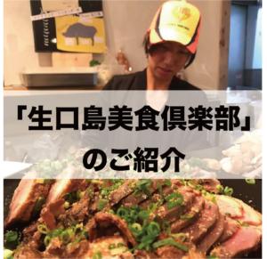 これぞ生口島のポテンシャル!「生口島美食倶楽部」のご紹介