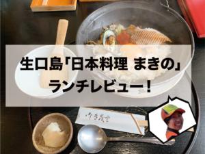 生口島「日本料理まきの」ランチレビュー!