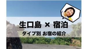 生口島の宿泊施設まとめ!タイプ別のお宿をご紹介!
