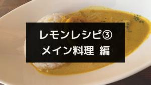 [レモン50個使い切り!農家レシピ]レモンをメイン料理にしよう!
