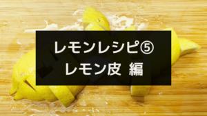 [レモン50個使い切り!農家レシピ]ついに完結!レモンの皮を調理