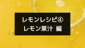 [レモン50個使い切り!農家レシピ]レモン果汁を活用しよう!