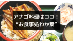 生口島でアナゴ料理を食べるならココ!「お食事処わか葉」をご紹介
