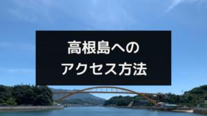 瀬戸田港から徒歩15分!高根島へのアクセス方法は?