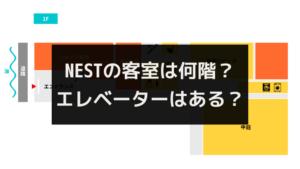 「島宿NESTの客室は何階ですか?」にお答えします!