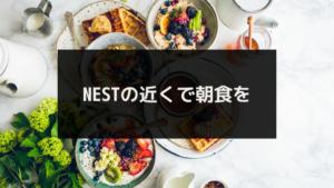 生口島の朝食事情。NEST宿泊したときの朝食は?3つの選択肢をご紹介