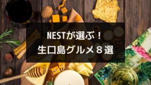 おすすめ生口島グルメ8選!NESTの近くで夕食を食べるなら?