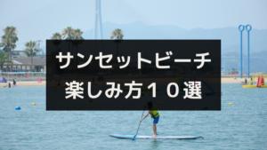 生口島在住歴10年の私の一押し!サンセットビーチの楽しみ方10選