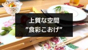 上質な空間でくつろぎたい人にオススメ!生口島の日本料理店「食彩こおげ」をご紹介