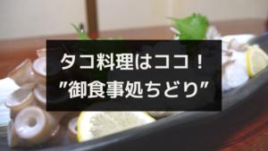 生口島でタコ料理を食べるならココ!「御食事処ちどり」をご紹介!
