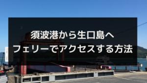 須波港(三原)から生口島へ車ごとフェリーでアクセスする方法